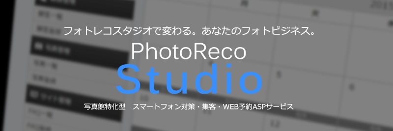 photorecostudio800_267